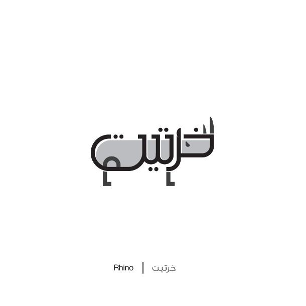woorden-illustratie-2